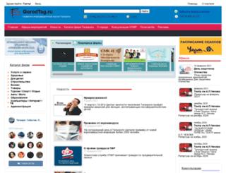 gorodtag.ru screenshot