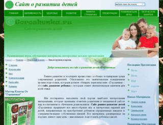 goroshenka.ru screenshot