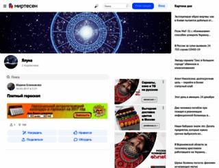 goroskop.mirtesen.ru screenshot