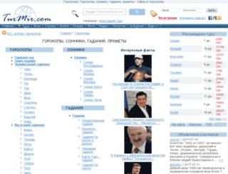 goroskop.turmir.com screenshot