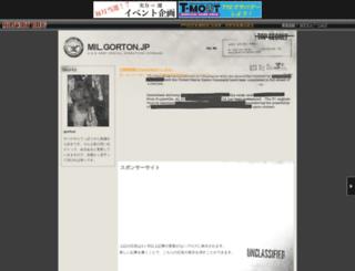 gorton.militaryblog.jp screenshot