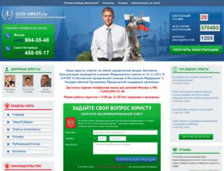 gos-urist.ru screenshot