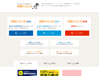 gosetsu.com screenshot