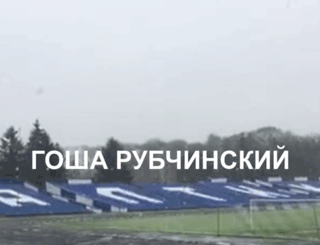 gosharubchinskiy.com screenshot