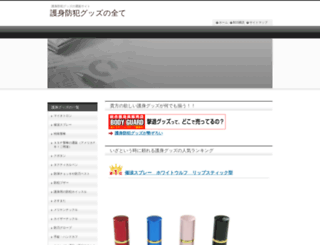 gosin-bouhan.com screenshot