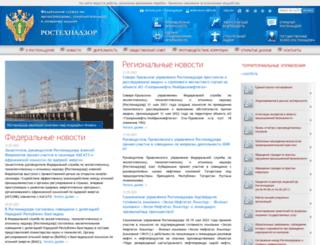 gosnadzor.ru screenshot