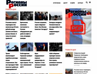gosrf.ru screenshot