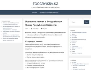 gosslugba.kz screenshot
