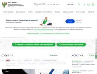 gost.ru screenshot