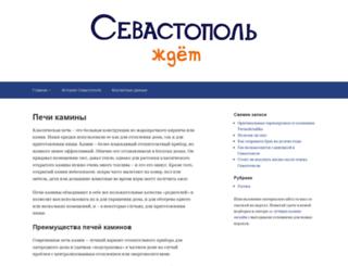 gostyam.sebastopol.ua screenshot