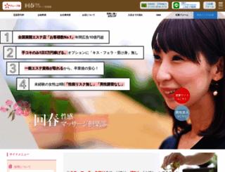 gotanda-work.com screenshot
