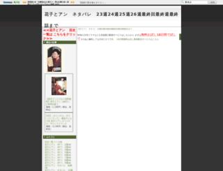 gotisousannetabare14.seesaa.net screenshot