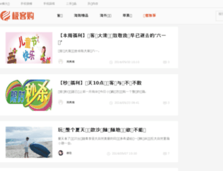 gou.leiphone.com screenshot