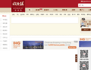 gouhuasuan.net screenshot