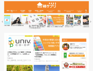 goukaku-suppli.com screenshot