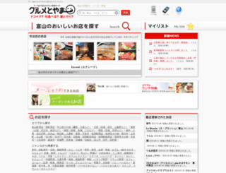 gourmet-toyama.net screenshot