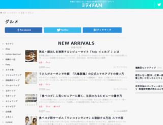 gourmet.nanapi.com screenshot