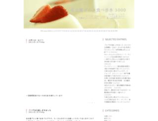 gourmet3000.jugem.jp screenshot