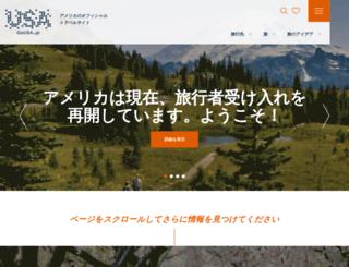 gousa.jp screenshot