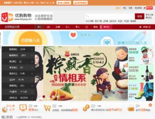 gouwu.dianxin.com screenshot