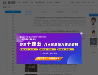 gov.cbi360.net screenshot