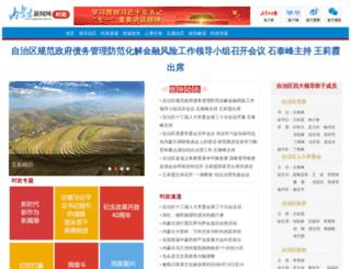 gov.nmgnews.com.cn screenshot