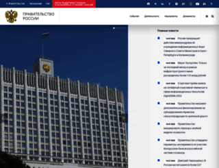 government.ru screenshot