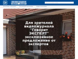 govoritexpert.ru screenshot