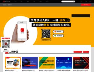 gp.zhulong.com screenshot