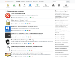 gps-club.ru screenshot