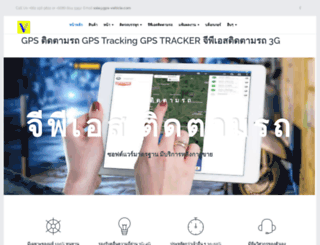 gps-vehicle.com screenshot