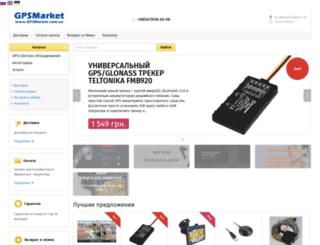gpsmarket.com.ua screenshot