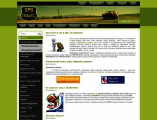 gpstravel.ru screenshot