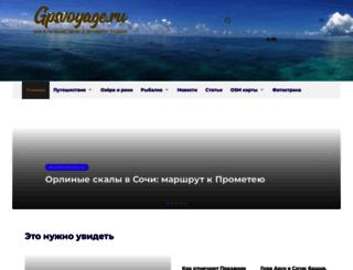 gpsvoyage.ru screenshot