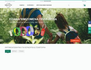gr.parakito.com screenshot