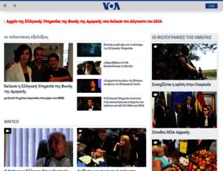 gr.voanews.com screenshot