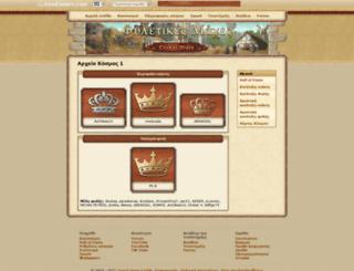 gr1.fyletikesmaxes.gr screenshot