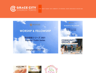 gracecitychurch.jp screenshot