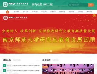 grad.njnu.edu.cn screenshot