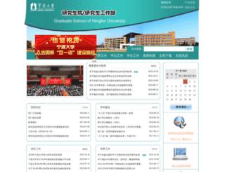 graduate.nbu.edu.cn screenshot