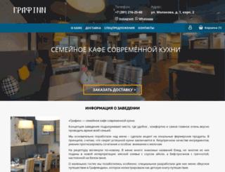 grafinn.ru screenshot