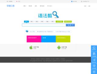 grammar.izaodao.com screenshot