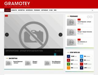 gramotey.com screenshot