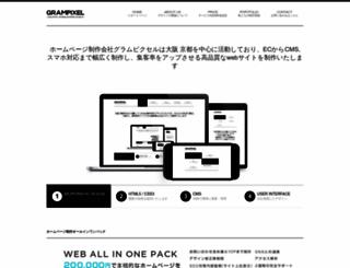 grampixel.jp screenshot