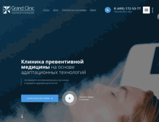 grand-clinic.ru screenshot
