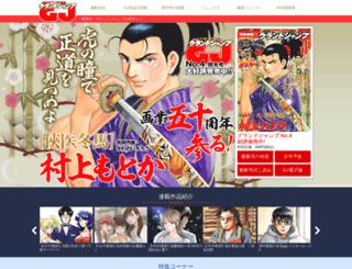 grandjump.shueisha.co.jp screenshot
