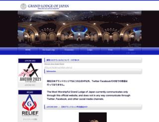 grandlodgeofjapan.org screenshot