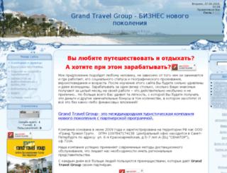 grandtravell.ucoz.ru screenshot