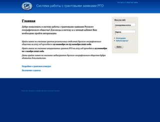 grant.rgo.ru screenshot