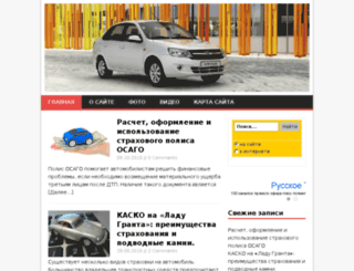 grantaautovaz.ru screenshot